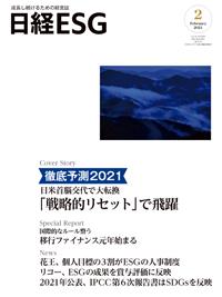 日経ESG2021年2月号