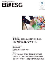 日経ESG2021年3月号