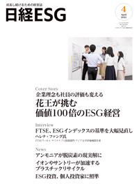 日経ESG2021年4月号