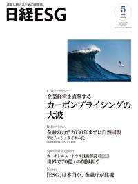日経ESG2021年5月号