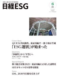 日経ESG2021年6月号