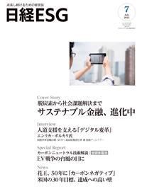 日経ESG2021年7月号