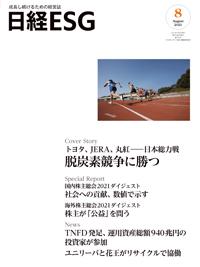 日経ESG2021年8月号