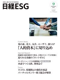 日経ESG2021年9月号
