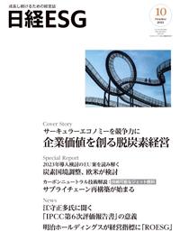 日経ESG2021年10月号