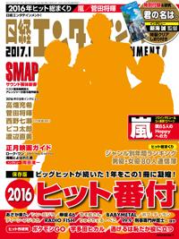 日経エンタテインメント!2017年1月号