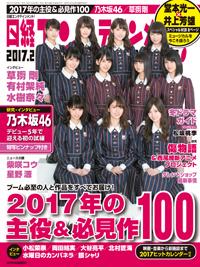 日経エンタテインメント!2017年2月号