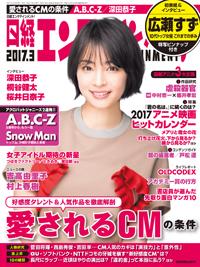 日経エンタテインメント!2017年3月号