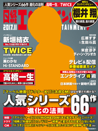 日経エンタテインメント!2017年11月号