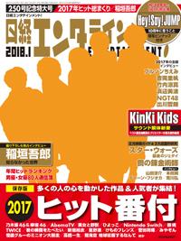 日経エンタテインメント!2018年1月号