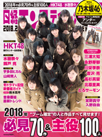 日経エンタテインメント!2018年2月号