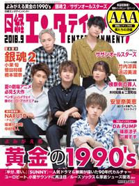 日経エンタテインメント!2018年9月号