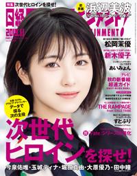 日経エンタテインメント!2019年11月号