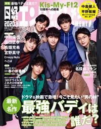 日経エンタテインメント!2020年5月号