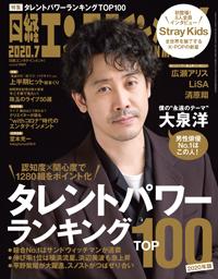 日経エンタテインメント!2020年7月号