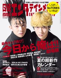 日経エンタテインメント!2020年8月号