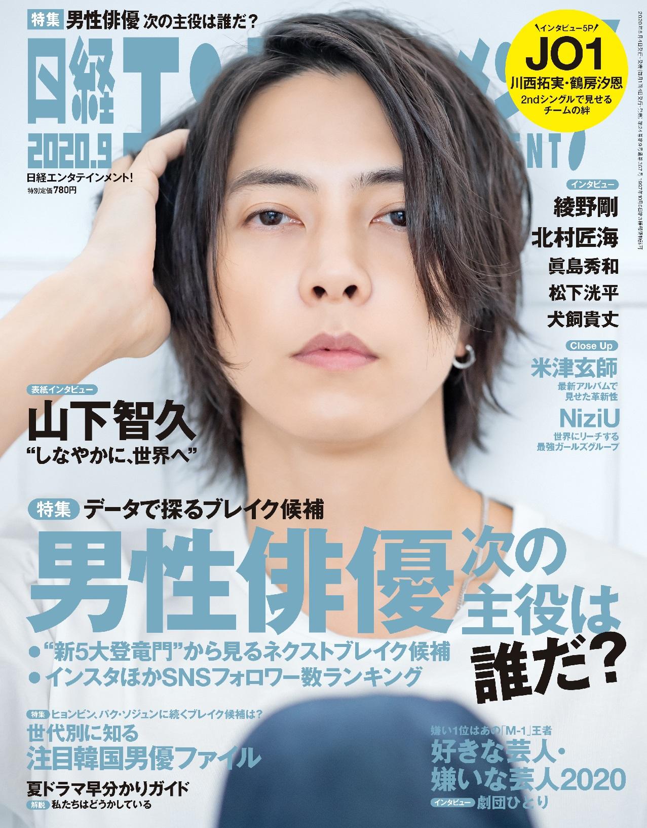 日経エンタテインメント!2020年9月号