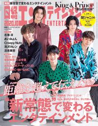 日経エンタテインメント!2020年10月号