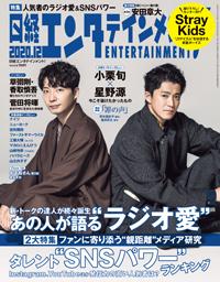 日経エンタテインメント!2020年12月号