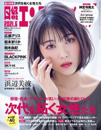 日経エンタテインメント!2021年6月号