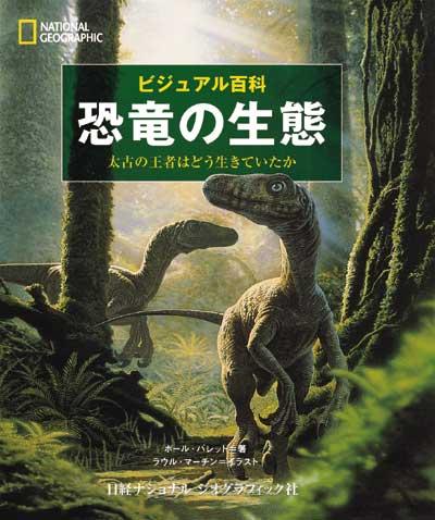 恐竜の生態