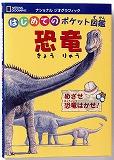 はじめてのポケット図鑑 恐竜