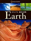 ビジュアル地球大図鑑
