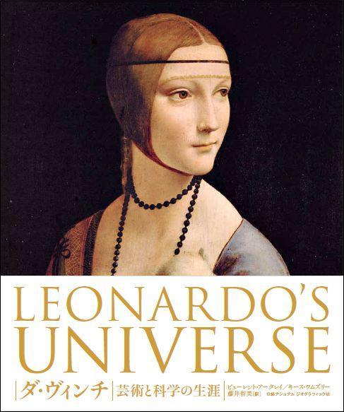 ダ・ヴィンチ 芸術と科学の生涯