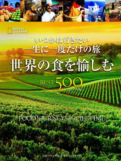 世界の食を愉しむBEST500〔コンパクト版〕
