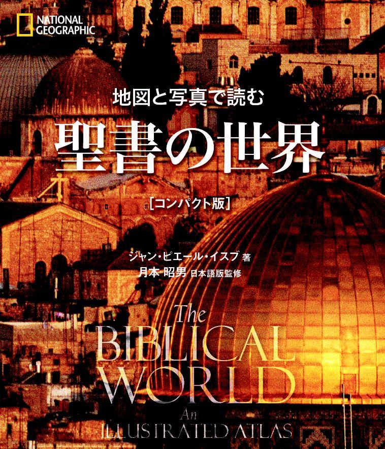 地図と写真で読む 聖書の世界〔コンパクト版〕