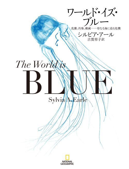 ワールド・イズ・ブルー
