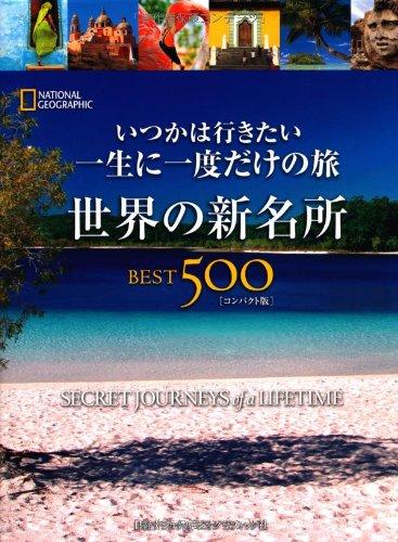 世界の新名所 BEST500 [コンパクト版]