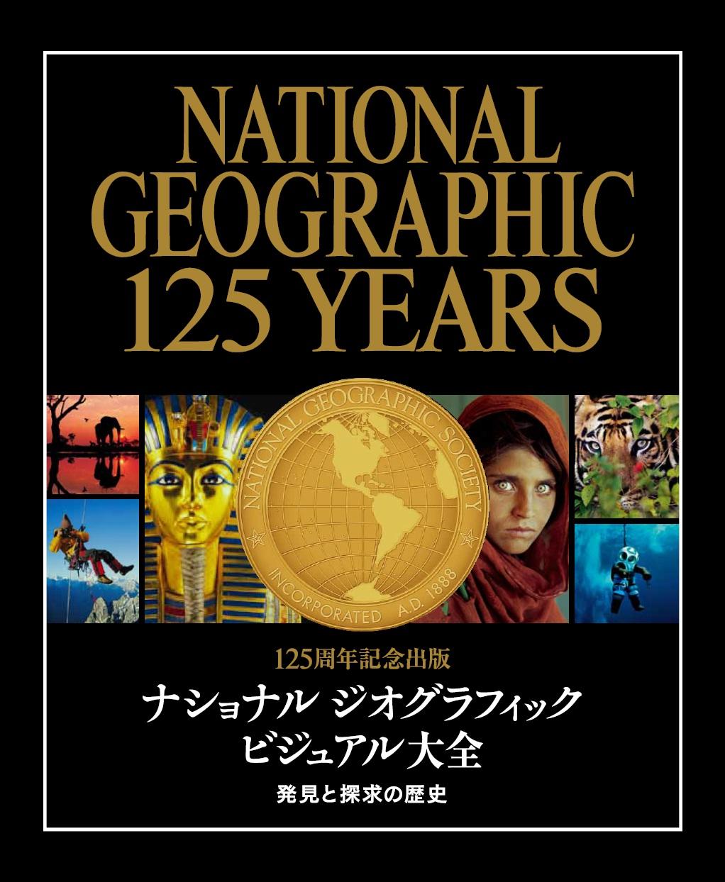 125周年記念出版 ナショナル ジオグラフィック ビジュアル大全