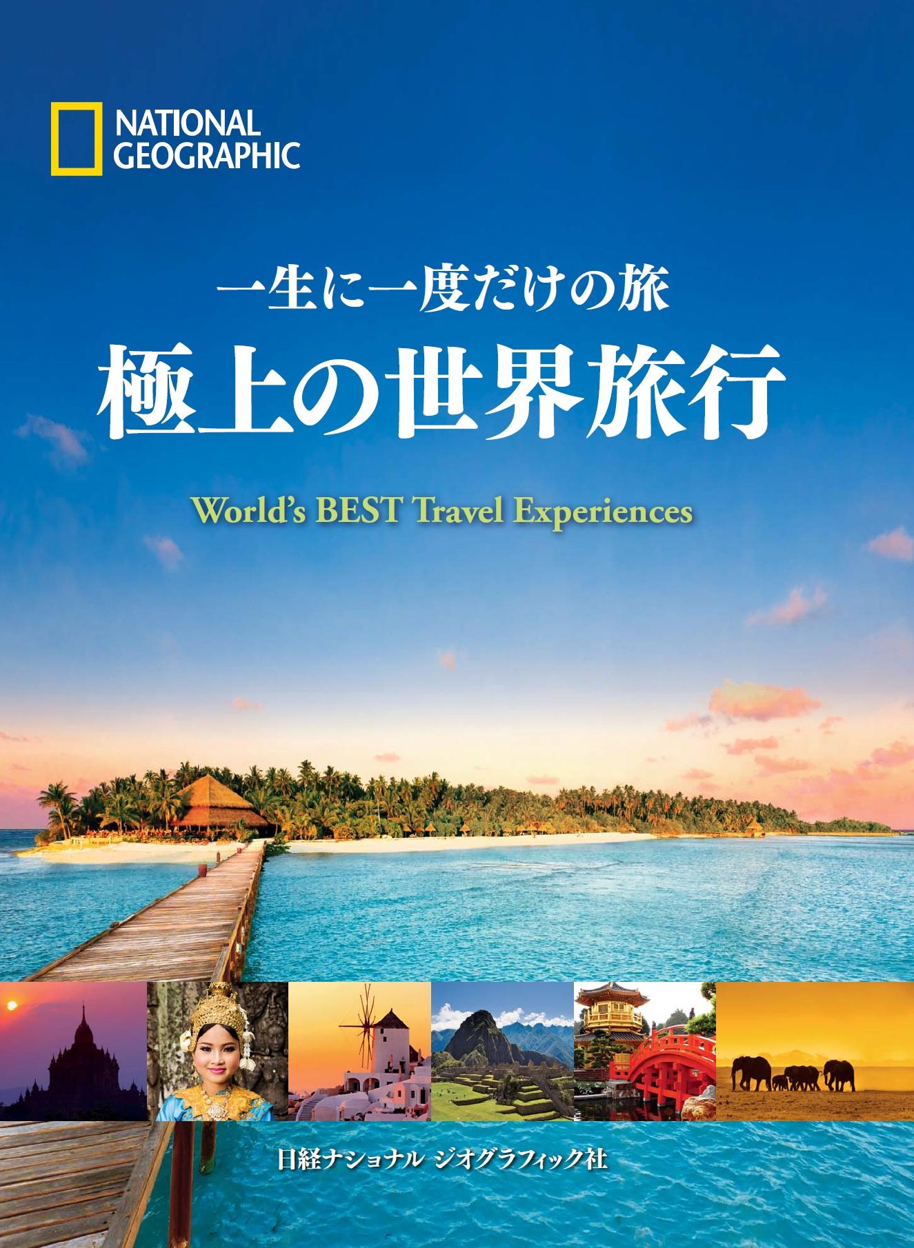 極上の世界旅行
