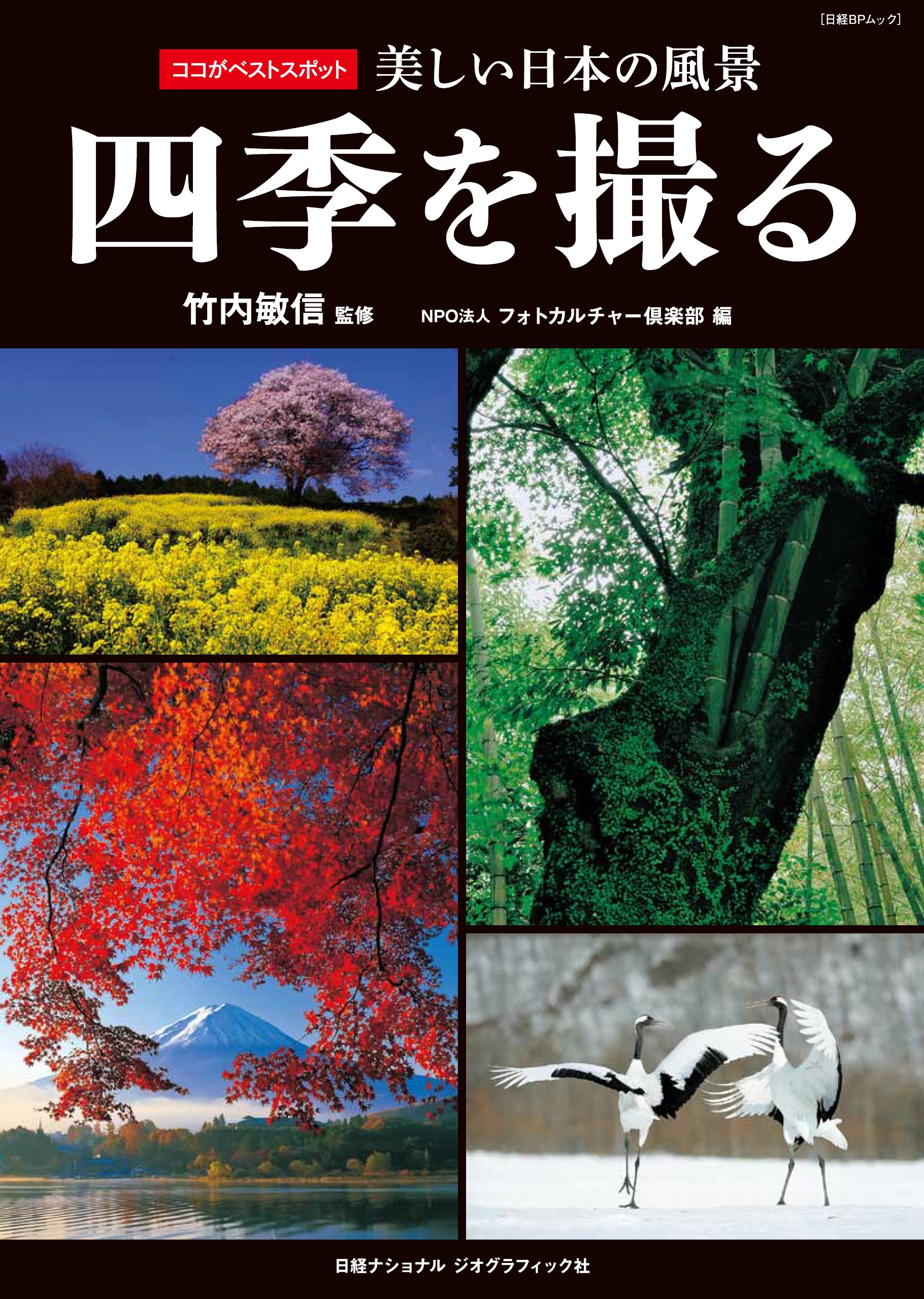 日経BPムック ココがベストスポット 美しい日本の風景 四季を撮る