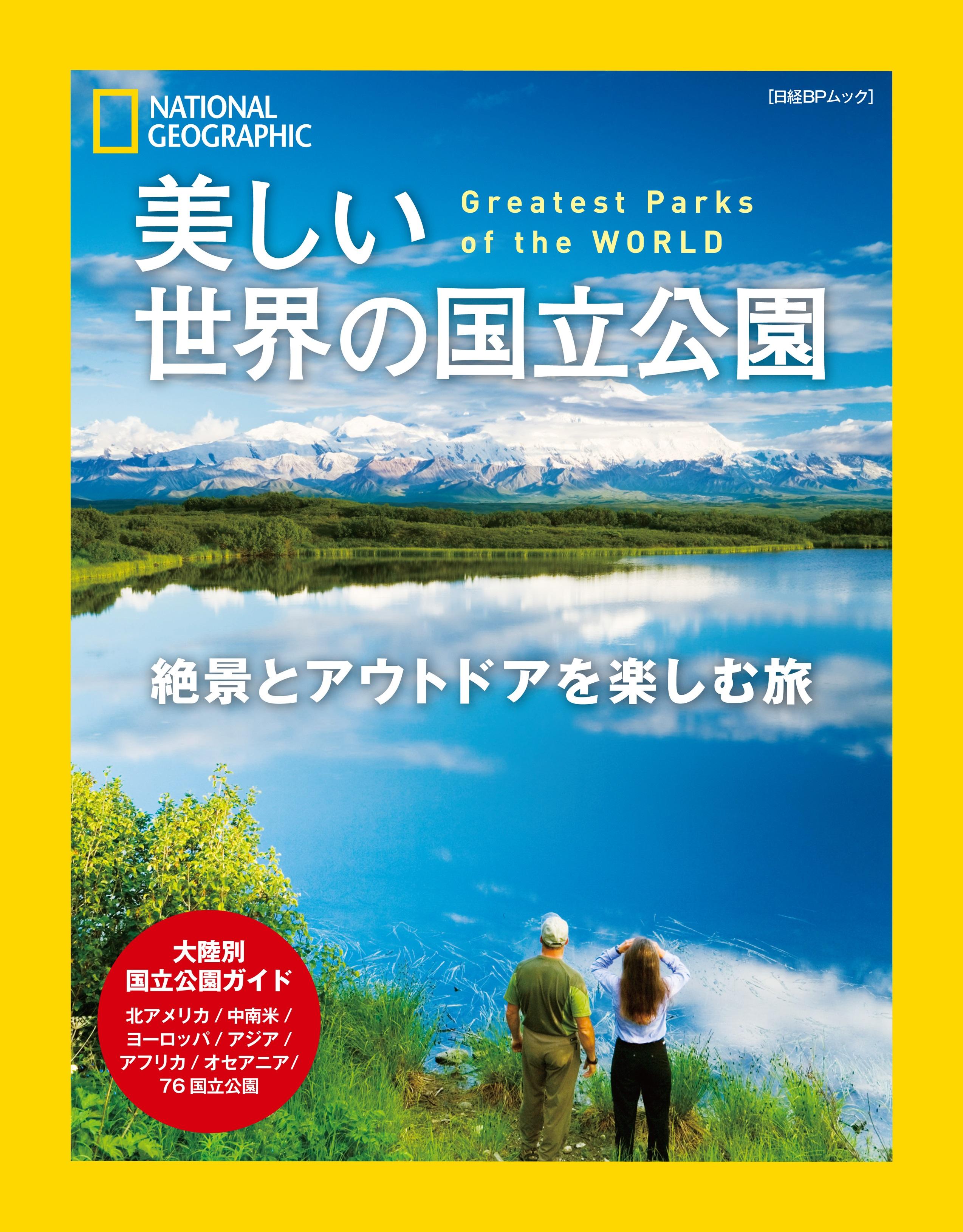 日経BPムック 美しい世界の国立公園 絶景とアウトドアを楽しむ旅