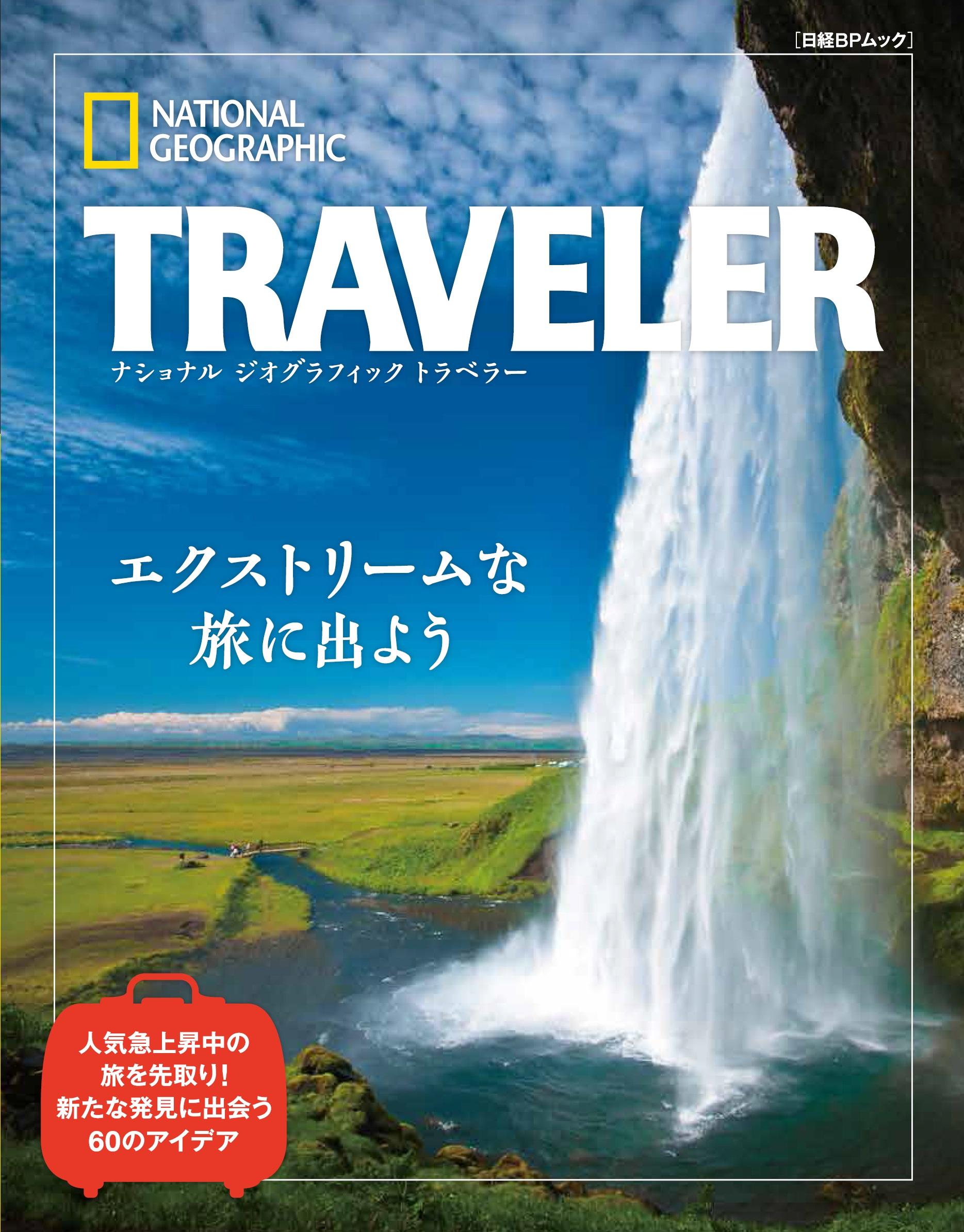 ナショナル ジオグラフィック トラベラー エクストリームな旅に出よう