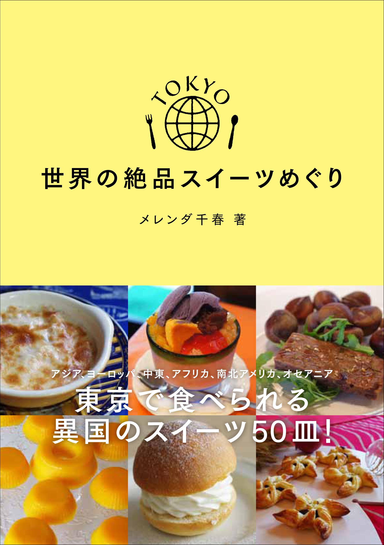 TOKYO 世界の絶品スイーツめぐり