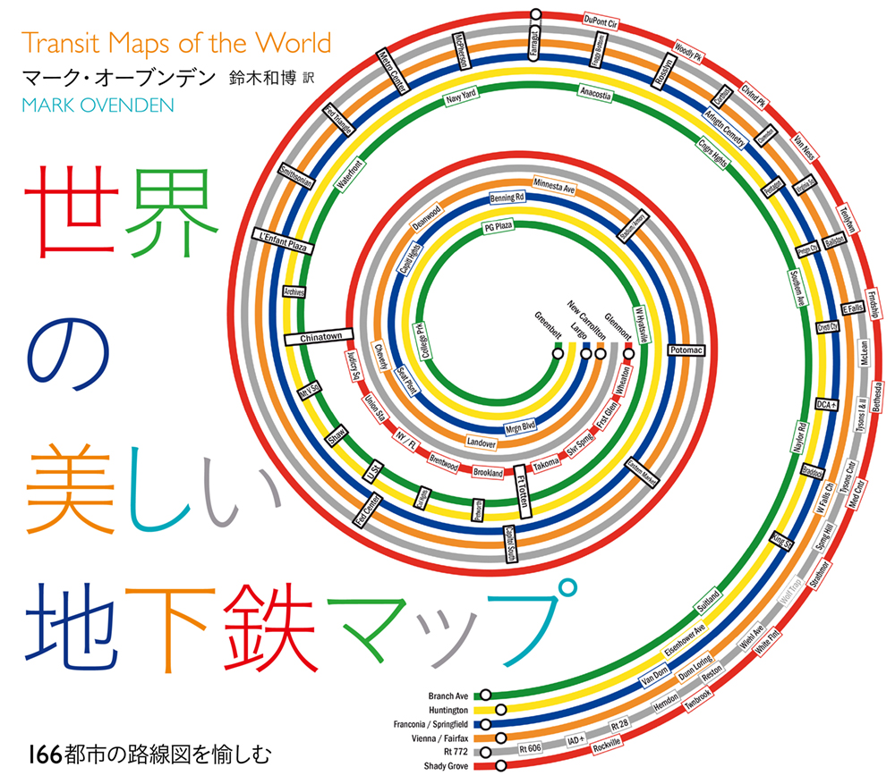 世界の美しい地下鉄マップ  日経BPブックナビ【公式サイト】