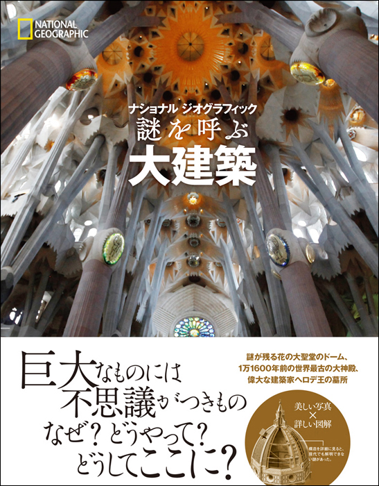 ナショナル ジオグラフィック 謎を呼ぶ大建築