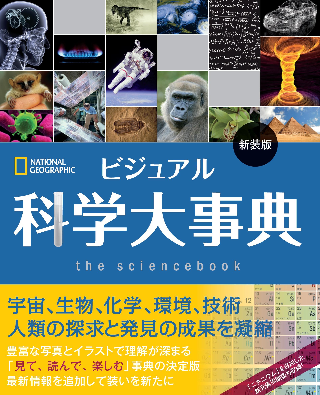 ビジュアル 科学大事典[新装版]