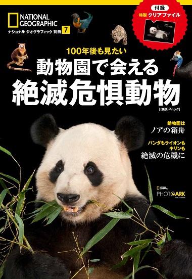100年後も見たい  動物園で会える絶滅危惧動物