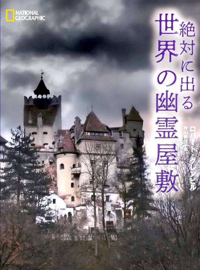 絶対に出る 世界の幽霊屋敷