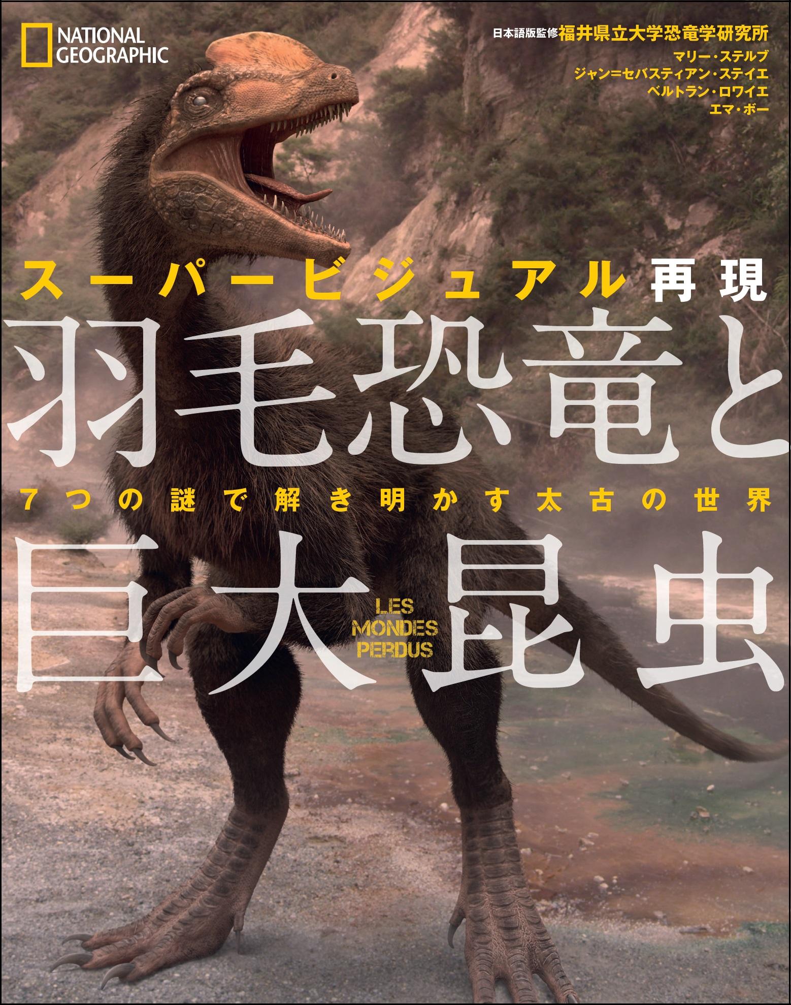 スーパービジュアル再現 羽毛恐竜と巨大昆虫
