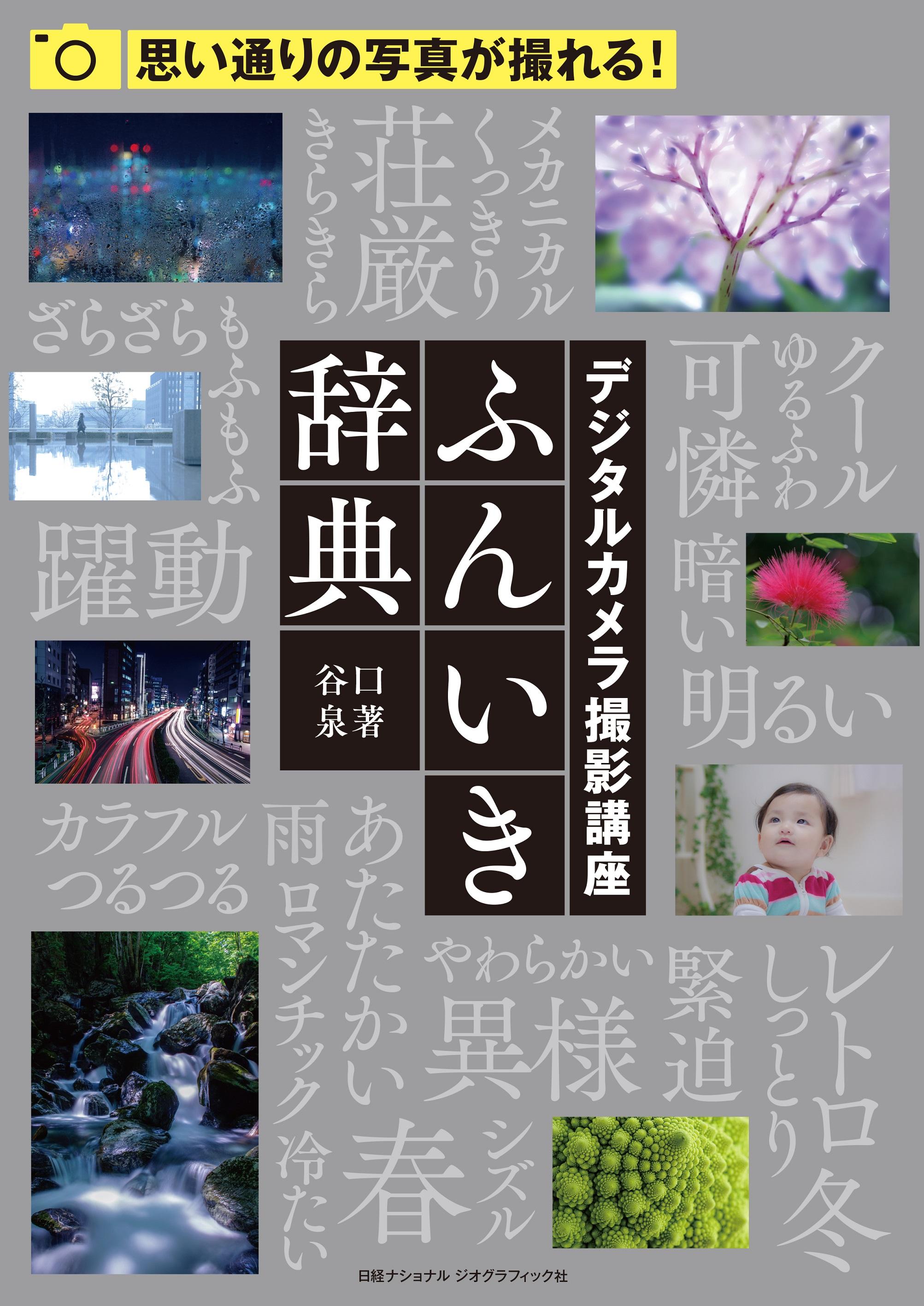 デジタルカメラ講座 ふんいき辞典