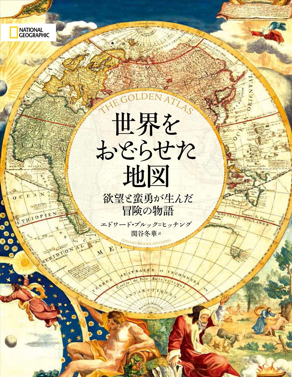 世界をおどらせた地図