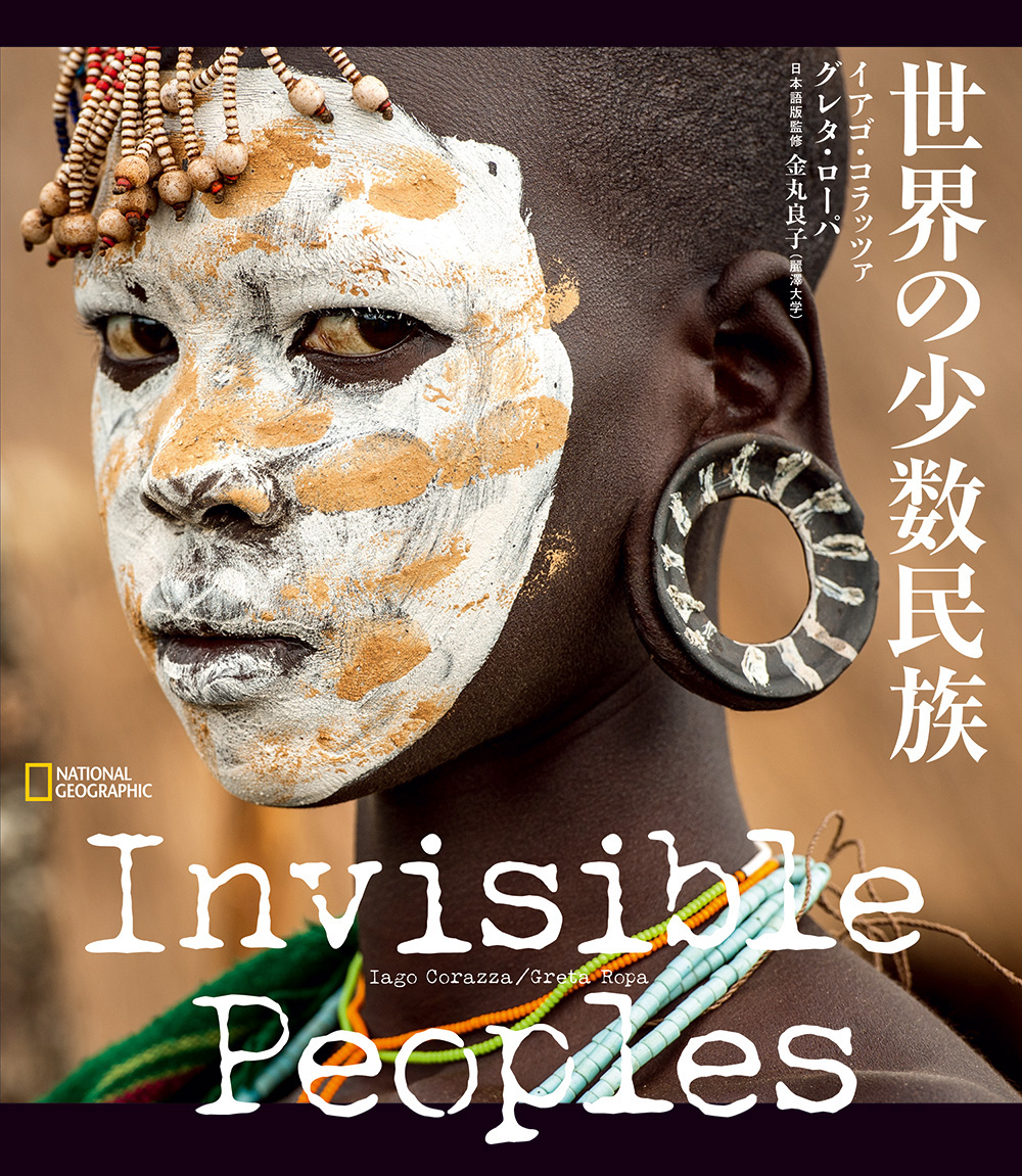 Invisible Peoples 世界の少数民族