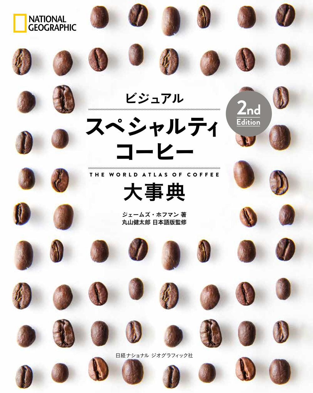 ビジュアル スペシャルティコーヒー大事典 2nd Edition