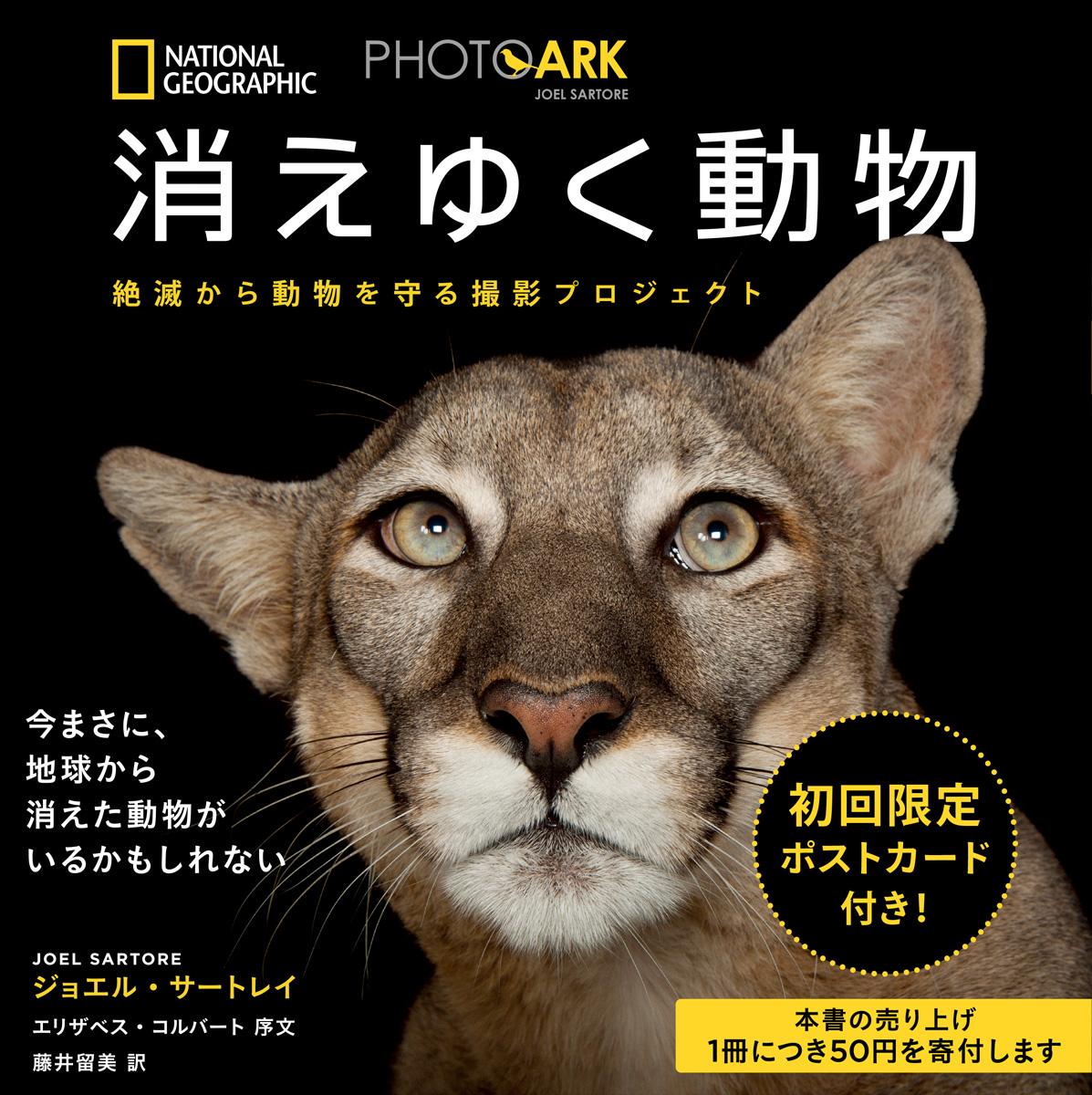 PHOTO ARK 消えゆく動物