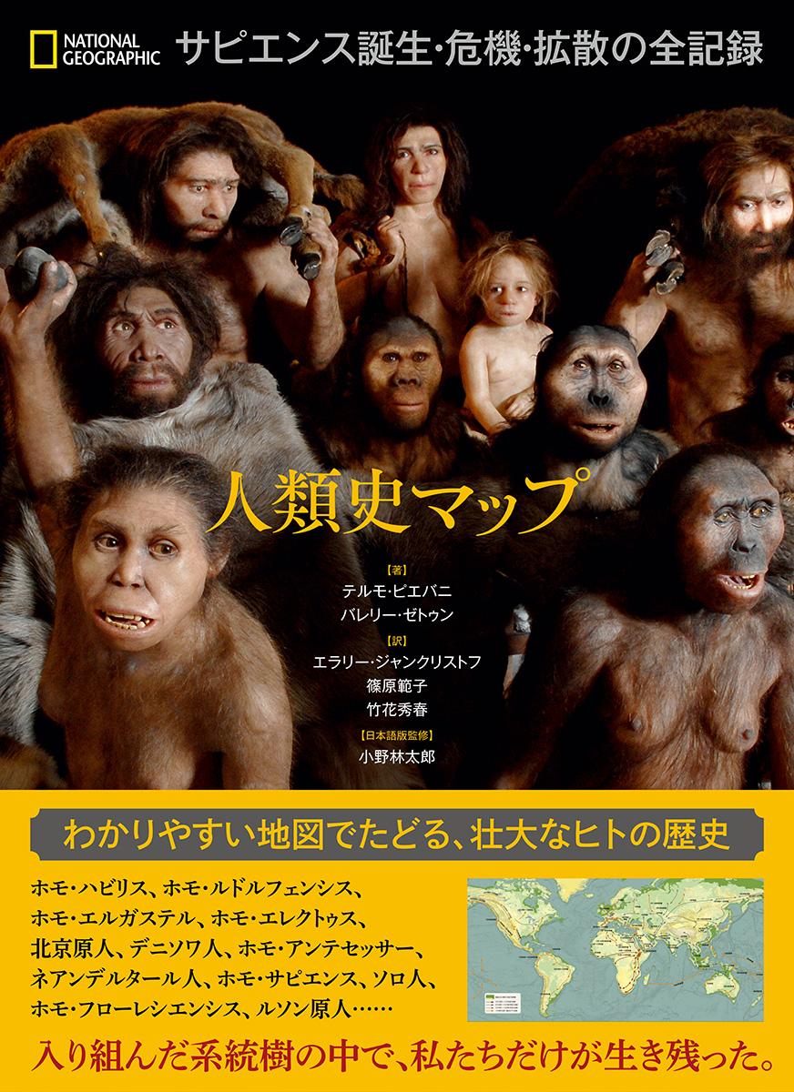 人類史マップ